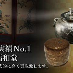 茶道具高価買取