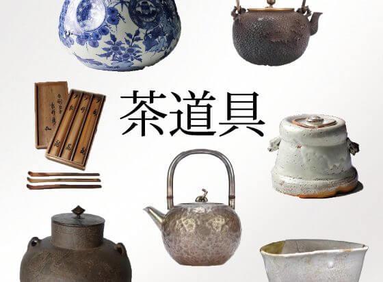 茶道具買取品目強化