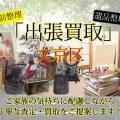 文京区の遺品買取【東京都】