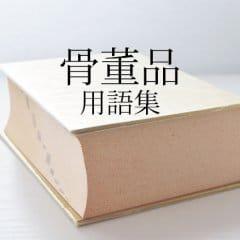 骨董品用語集