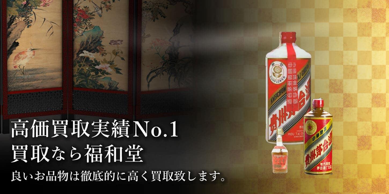 中国酒高価買取