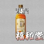 果酒【中国酒】