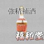 強精補酒【中国酒】