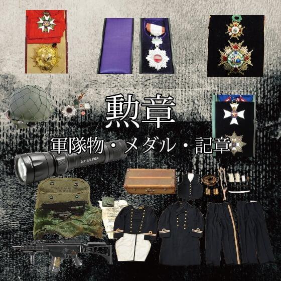 勲章買取「軍隊物・メダル・記章」