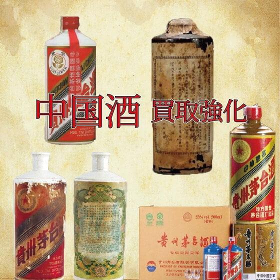 中国酒買取
