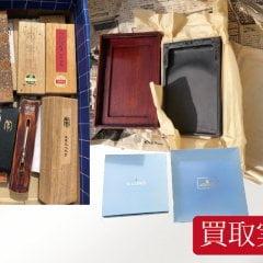 練馬区買取実績【書道具・茶道具】