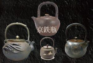 京鉄瓶買取