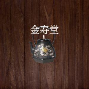 金寿堂【鉄瓶】