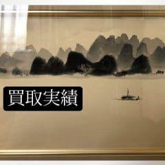 東山魁夷 美術絵画買取実績