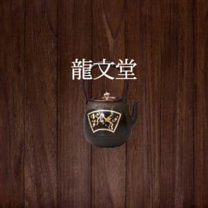 龍文堂【鉄瓶】