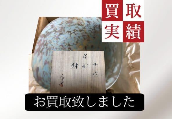 藤田喬平買取