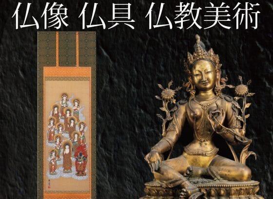 仏像 仏具 仏教美術 買取