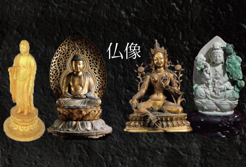 仏像 仏具 仏教美術品 買取 についてお任せください