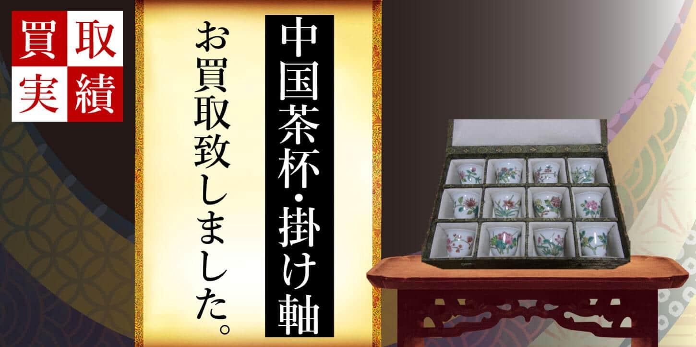 中国茶杯お買取「武蔵野市」