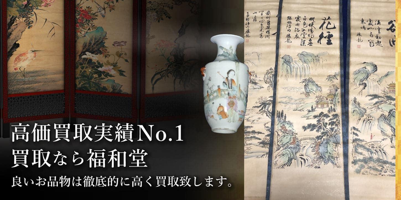 中国美術品高価買取