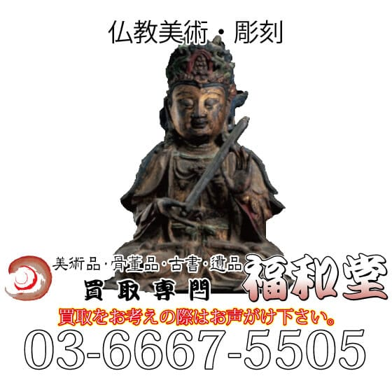 中国仏教美術・彫刻買取