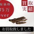 沈香・香木を買取させていただきました【東京】コロナ禍での高額買取「出張買取」